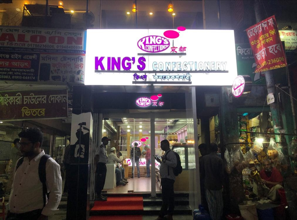 King's Confectionery, Bashundhara